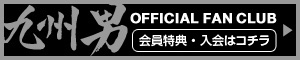 九州男 KUSUO OFFICIAL FAN CLUB 入会受付中!