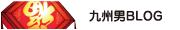九州男BLOG